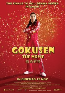 Gokusen: The Movie 2009