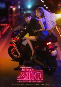 The Spies Who Loved Me [ซับไทย]